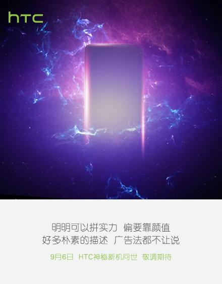 Pozvánka na predstavenie novinky od HTC