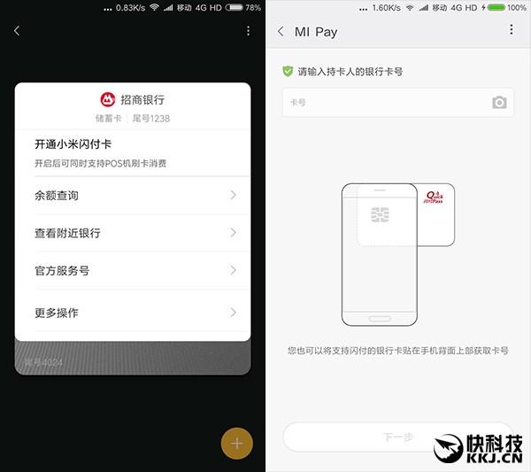Xiaomi-Mi-Pay-2